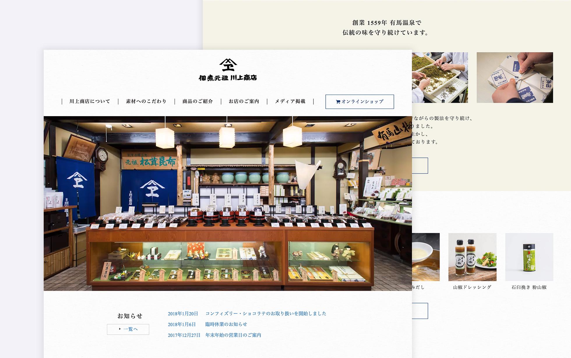 川上商店「Webサイト」リニューアル