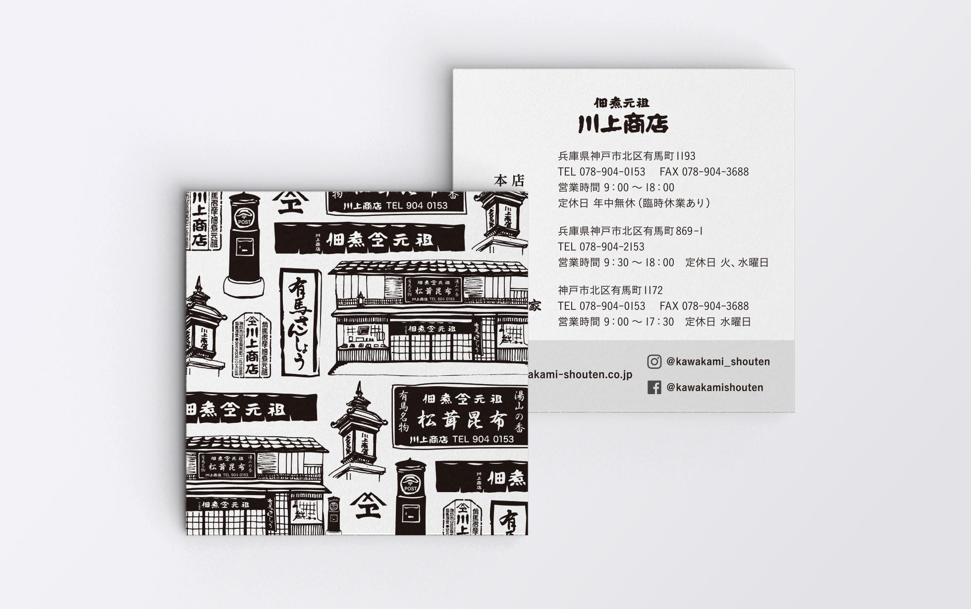 川上商店「ショップカード」